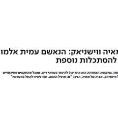 רצח מאיה ווישניאק: הנאשם עמית אלמוג נשלח להסתכלות נוספת