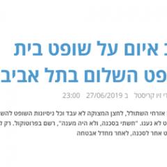 שוב איום על שופט בית משפט השלום בתל אביב