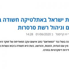 אלופת ישראל באתלטיקה חשודה בסחר בנשים וניהול רשת סרסרות