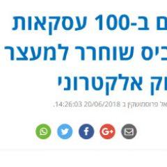 נאשם ב-100 עסקאות קנאביס שוחרר למעצר בית באיזוק אלקטרוני