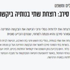 """השב""""ס סירב: רוצחת שתי בנותיה ביקשה לעלות לקברן"""