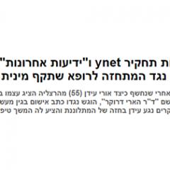 """בעקבות תחקיר ynet ו""""ידיעות אחרונות"""": אישום נגד המתחזה לרופא שתקף מינית"""