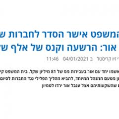 בית המשפט אישר הסדר לחברות של ענבל אור: הרשעה וקנס של אלף שקל