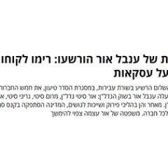 החברות של ענבל אור הורשעו: רימו לקוחות ולא דיווחו על עסקאות