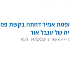 השופטת אמיר דחתה בקשת פסילה שנייה של ענבל אור