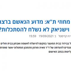 """נשיא מחוזי ת""""א: מדוע הנאשם ברצח מאיה וישניאק לא נשלח להסתכלות?"""