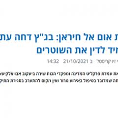 """פרשת אום אל חיראן: בג""""ץ דחה עתירה להעמיד לדין את השוטרים"""